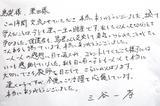 三谷先生より.JPG