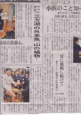 中日新聞20081219.jpg