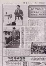 富士ニュース2・20.jpg