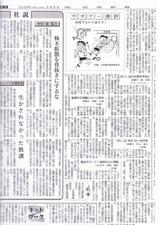 新報060305.jpg