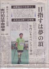 琉球新報1・6.jpg