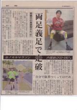 琉球新報2004.jpg