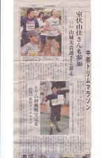 琉球新報200411・15.jpg
