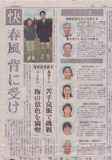 琉球新報4・3.jpg