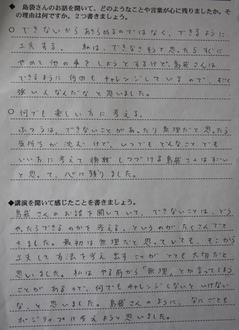 aymaguchi  abu  2013019.JPG