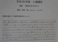 haebaru087.JPG