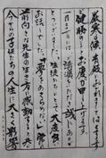 iwate ichinoseki  hanaizumi.JPG