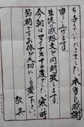 iwate ishinoseki kanaizumi2.JPG