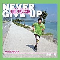 CD「珊瑚礁」  作詞島袋勉:作曲星勝:歌ミネハハ