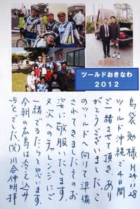 kawai 20121128.JPG