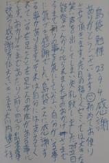 kusatsu     201109     31.JPG