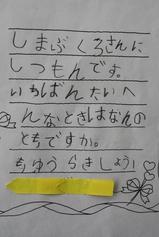 kyuragi      syou    1 027.JPG