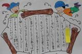 kyuragi    s   015.JPG