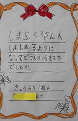 kyuragi    syou    1 026.JPG