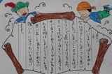 kyuragi   s 2 016.JPG