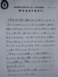 misato   oochi 2013   011.JPG