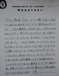 misato  oochi 2013  013.JPG