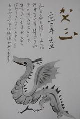 nagaisan 20120101005.JPG