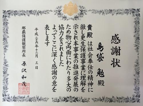 nahahogokansatsu0590.JPG
