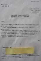 nishihara       20110708010.JPG