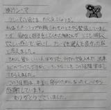 nishihara    20110708 011.JPG