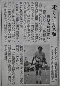 ryukyushinpo20130204.JPG