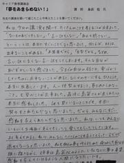 sgimabukuroasn    kyouragi 014.JPG