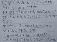 shijyoukita 20121106  1 32.JPG