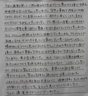 shimabukuriosan    kyouragi     067.JPG