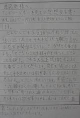 shimabukuriosan nemuro  009.JPG