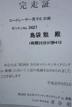 shimabukuro 20130901_113309354.jpg