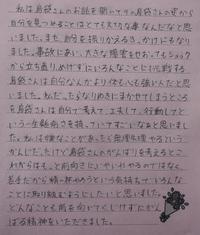 shimabukurosan       huki 3.JPG