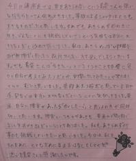 shimabukurosan     hu   009.JPG