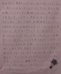 shimabukurosan     inochi    3c026.JPG