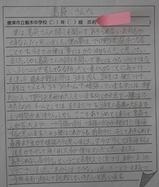 shimabukurosan     kyuragi j2007.JPG