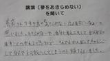 shimabukurosan   hikone   011.JPG