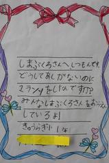 shimabukurosan   kyuragi    syou   1 028.JPG