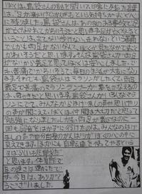 shimabukurosan   nishi    2013 031.JPG