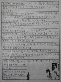shimabukurosan   nishi  2013037.JPG