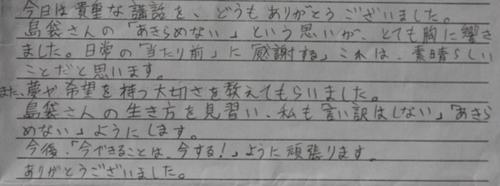 shimabukurosan  hokunou   005.JPG