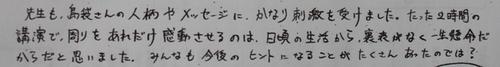 shimabukurosan  ojinadai 006.JPG