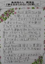 shimabukurosan awase017.JPG