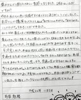 shimabukurosan gakuyou js2183.JPG