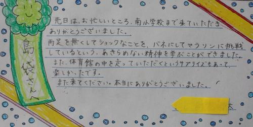 shimabukurosan icinoseki minami015.JPG