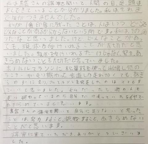 shimabukurosan0853.jpg