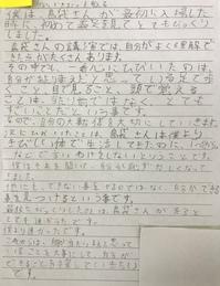 shimabukurosan0861.jpg