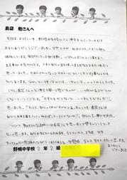 shimabukurotustommusan066.JPG