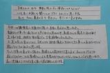 shimenminami     201106  hu.JPG