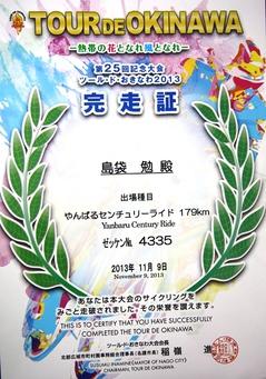 tour de okinawa 2013  tsutomu.jpg