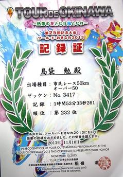 tsutomu shima  2013.jpg